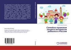 Couverture de Семейно-правовая защита интересов ребенка в России