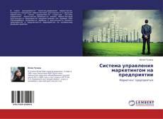 Bookcover of Система управления маркетингом на предприятии