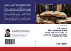 Buchcover von История формирования и эволюция концепта