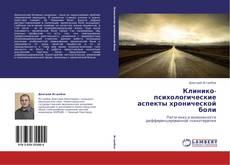Bookcover of Клинико-психологические аспекты хронической боли