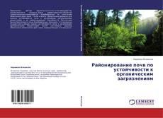 Buchcover von Районирование почв по устойчивости к органическим загрязнениям