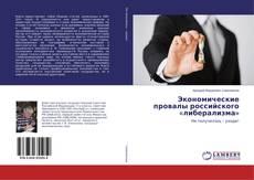Bookcover of Экономические провалы российского «либерализма»