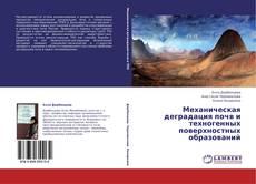 Bookcover of Механическая деградация почв и техногенных поверхностных  образований