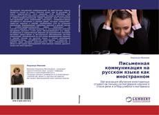 Portada del libro de Письменная коммуникация на русском языке как иностранном