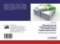 Методические рекомендации по изучению курса «Теория финансов»的封面