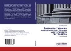Bookcover of Совершенствование правоприменительной деятельности государства