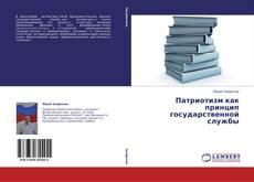 Buchcover von Патриотизм как принцип государственной службы
