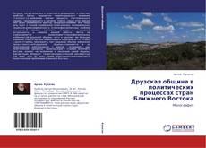 Bookcover of Друзская община в политических процессах стран Ближнего Востока