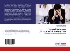 Buchcover von Чернобыльская катастрофа и алкоголь