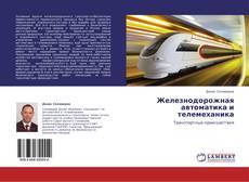 Buchcover von Железнодорожная автоматика и телемеханика