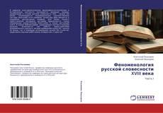 Bookcover of Феноменология русской словесности XVIII века
