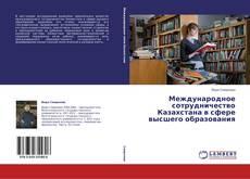 Bookcover of Международное сотрудничество Казахстана в сфере высшего образования