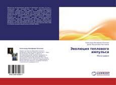 Bookcover of Эволюция теплового импульса