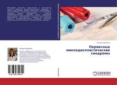 Capa do livro de Первичные миелодиспластические синдромы
