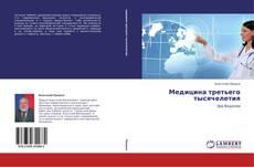 Bookcover of Медицина третьего тысячелетия