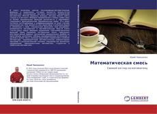 Portada del libro de Математическая смесь