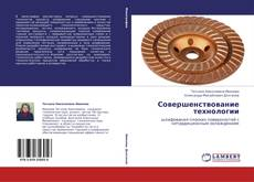 Bookcover of Совершенствование технологии