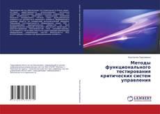 Bookcover of Методы функционального тестирования критических систем управления