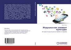 Bookcover of Игрушка как элемент культуры
