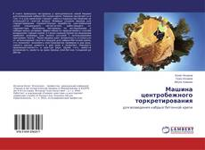 Bookcover of Машина центробежного торкретирования