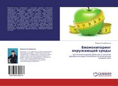 Bookcover of Биомониторинг окружающей среды