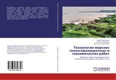 Технология морских геологоразведочных и геохимических работ kitap kapağı