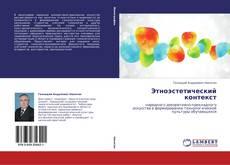 Portada del libro de Этноэстетический контекст