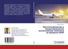 Copertina di Прогнозирование и предотвращение выкатываний самолета за пределы ВПП