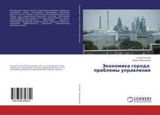Bookcover of Экономика города: проблемы управления