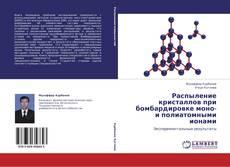 Portada del libro de Распыление кристаллов при бомбардировке моно- и полиатомными ионами