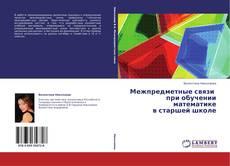 Bookcover of Межпредметные связи   при обучении математике  в старшей школе