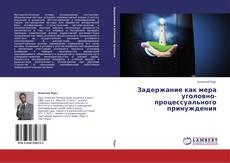 Bookcover of Задержание как мера уголовно-процессуального принуждения