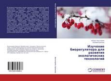 Buchcover von Изучение биорегулятора для развития экологических технологий