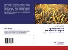Bookcover of Производство этилового спирта