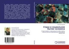 Buchcover von Страх и социальное бытие человека