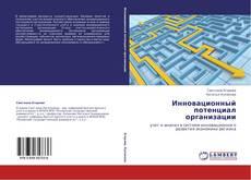 Buchcover von Инновационный потенциал организации