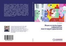 Обложка Язык и культура: горизонты постструктурализма