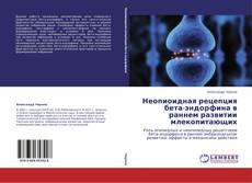 Неопиоидная рецепция бета-эндорфина в раннем развитии млекопитающих的封面