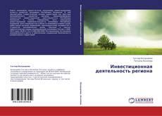 Capa do livro de Инвестиционная деятельность региона