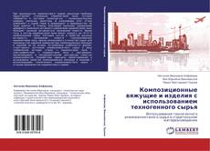 Обложка Композиционные вяжущие и изделия с использованием техногенного сырья