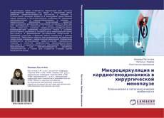 Buchcover von Микроциркуляция и кардиогемодинамика в хирургической менопаузе