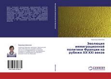 Bookcover of Эволюция иммиграционной политики Франции на рубеже ХХ-ХХI веков