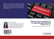 Bookcover of Протестная активность в современной России 2008-2010 гг.