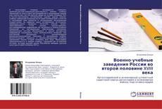 Обложка Военно-учебные  заведения  России во второй половине XVIII века