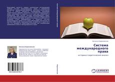 Copertina di Система международного права