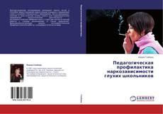 Portada del libro de Педагогическая профилактика наркозависимости глухих школьников