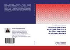 Couverture de Революционное народничество в отечественной историографии