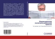 Capa do livro de Редакционная политика районной прессы