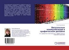 Buchcover von Визуальные коммуникации в графическом дизайне