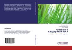Bookcover of Изменение плодородия почв